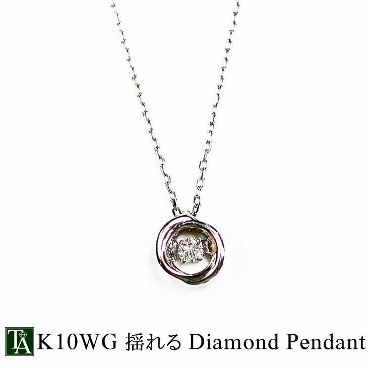10K ダイヤモンド ペンダント ネックレス ホワイトゴールド K10 10金 K10WG 金属アレルギー 誕生日 プレゼント ギフト レディース  誕生石 4月 キャッシュレス 還元 5%