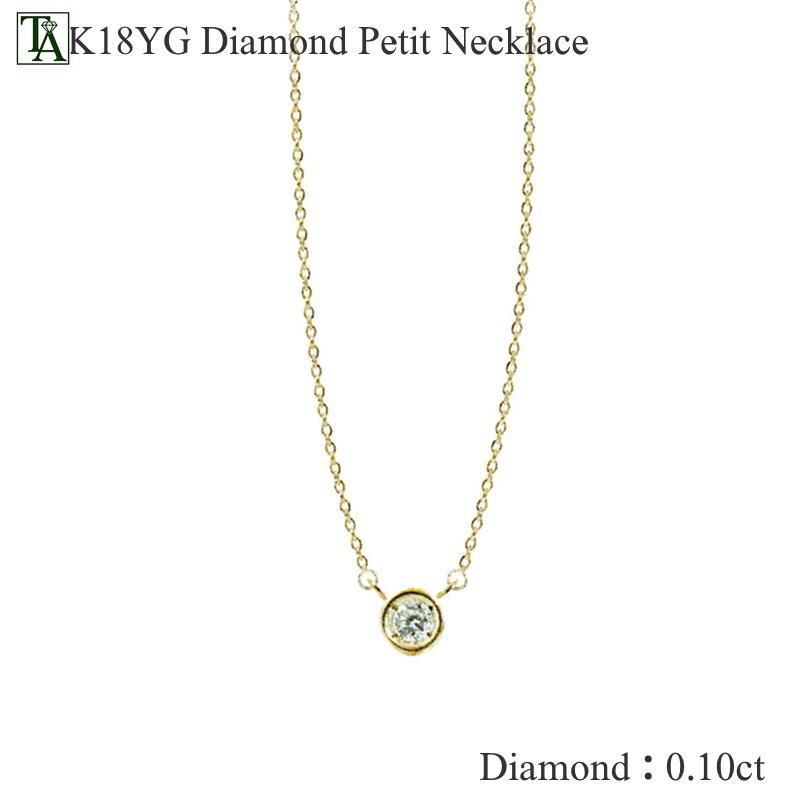 18k ネックレス ダイヤモンド プチ ネックレス イエローゴールド 金属アレルギー K18 18金 誕生日 プレゼント ギフト レディース  誕生石 4月 キャッシュレス 還元 5%