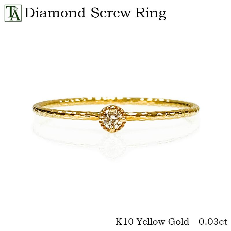 ピンキーリング ダイヤモンド 指輪 レディース 華奢 シンプル 極細リング 重ね付け 10k 10金 k10 金属アレルギー イエローゴールド ピンキー リング 誕生日 プレゼント ギフト  誕生石 4月 キャッシュレス 還元 5%