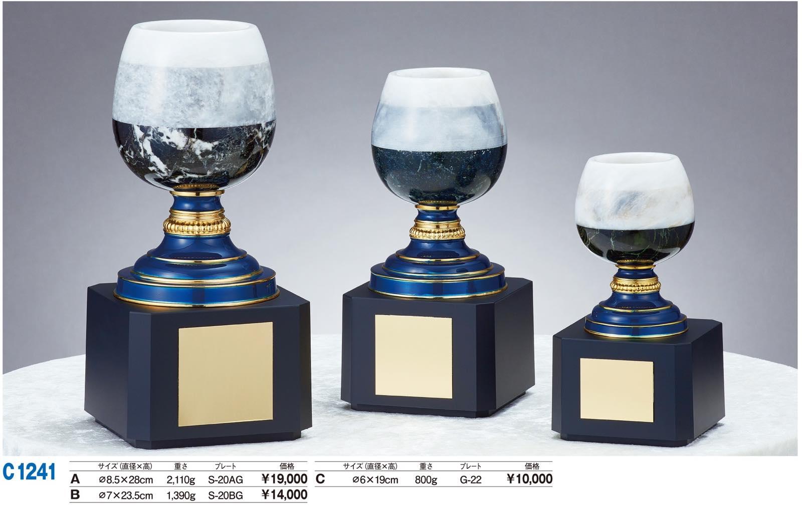 オニックスカップ C1241A/S-20AG