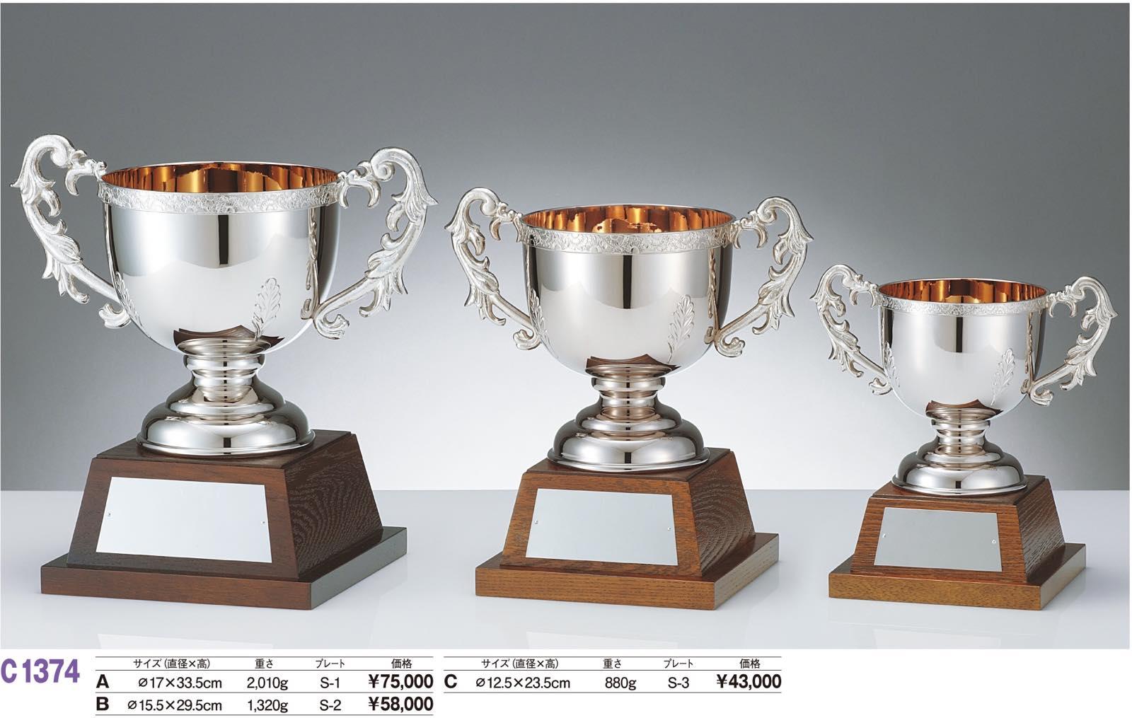 C1374B/S-2マスターズカップ C1374B/S-2, げんき生活:3f6d5a20 --- sunward.msk.ru