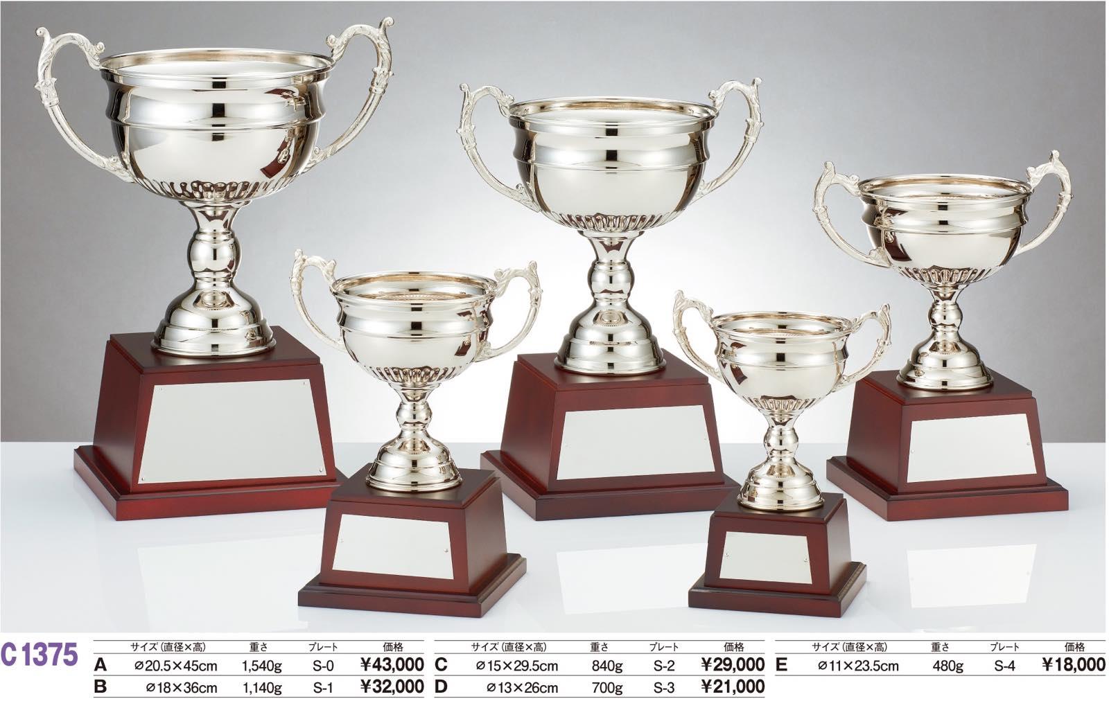マスターズカップ C1375A/S-0