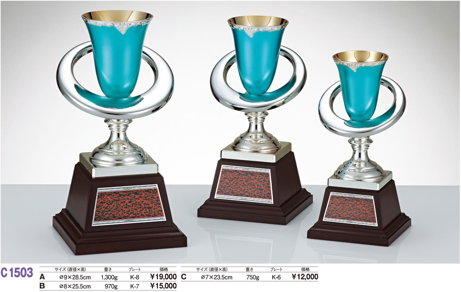 アレキサンダーカップ C1503B/K-7