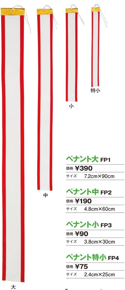 トロフィー工房のペナントは 10000円以上お買い上げで送料無料 セール開催中最短即日発送 ペナント中 FP2 (訳ありセール 格安) 10本
