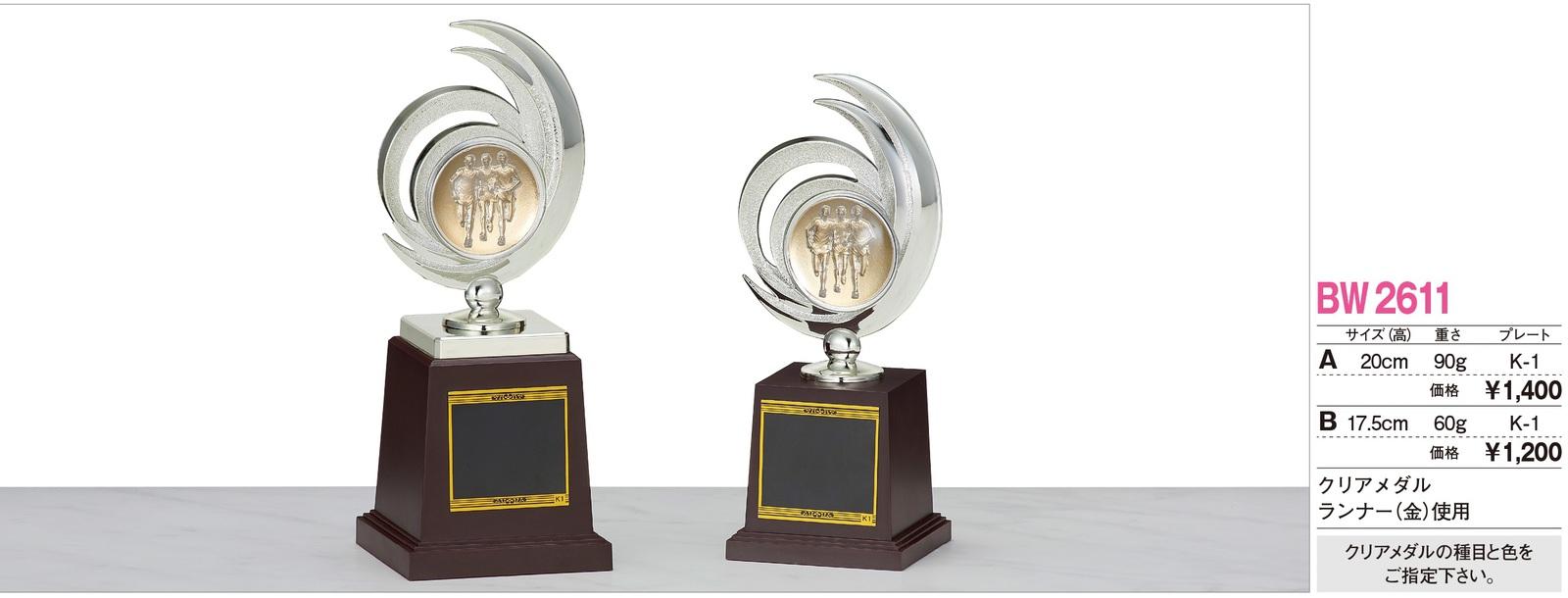 トロフィー工房のトロフィーは 評価 リボン無料 高品質レーザー印字無料 10000円以上お買い上げで送料無料 休日 ブロンズ BW2611A K-1