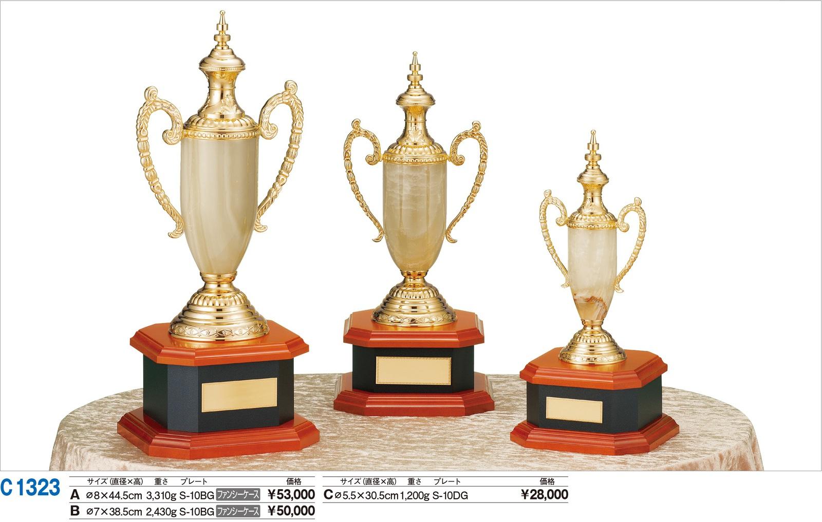 トロフィー工房のトロフィーは リボン無料 高品質レーザー印字無料 10000円以上お買い上げで送料無料 オニックスカップ C1323A S-10BG アウトレット☆送料無料 直営店