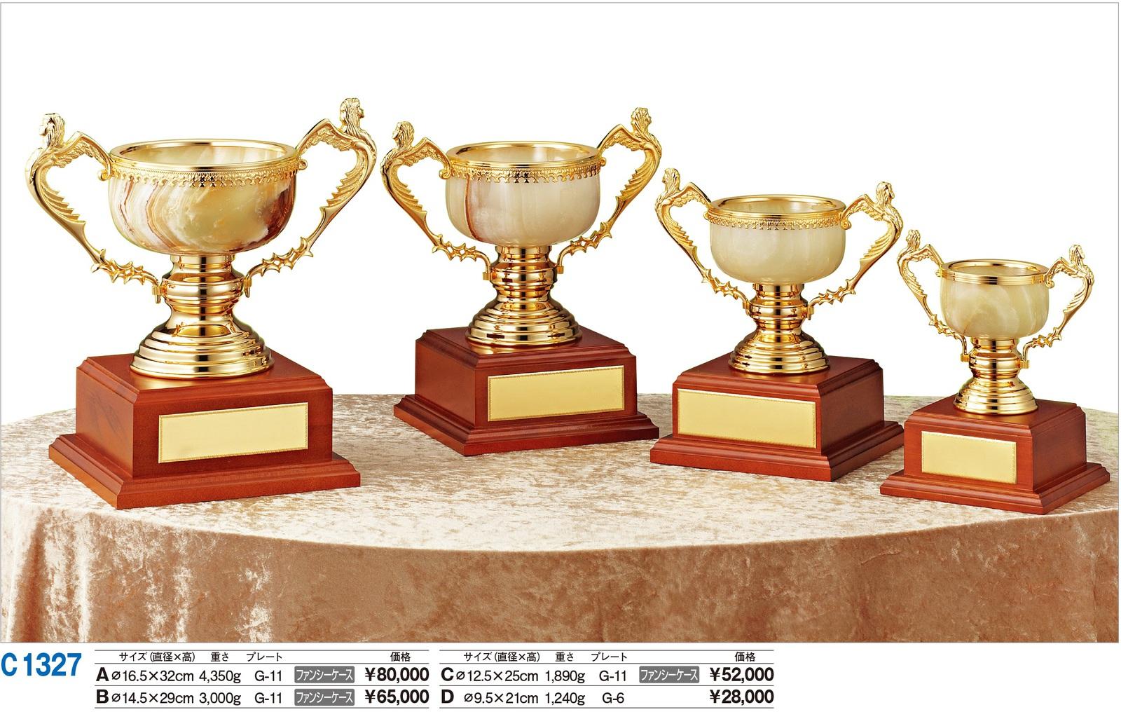 トロフィー工房のトロフィーは リボン無料 高品質レーザー印字無料 10000円以上お買い上げで送料無料 G-11 入荷予定 買物 C1327A オニックスカップ