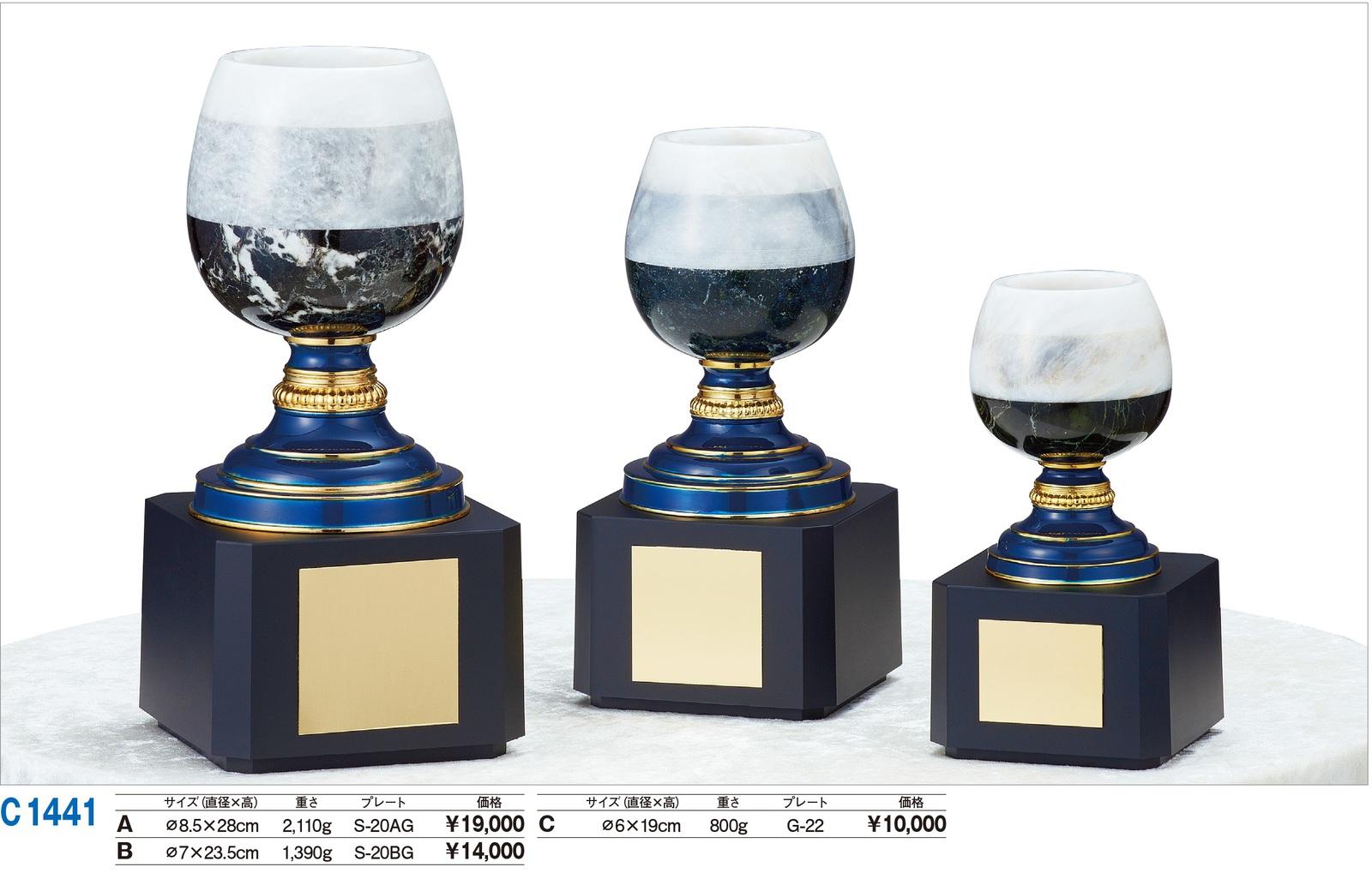 オニックスカップ C1441C/G-22