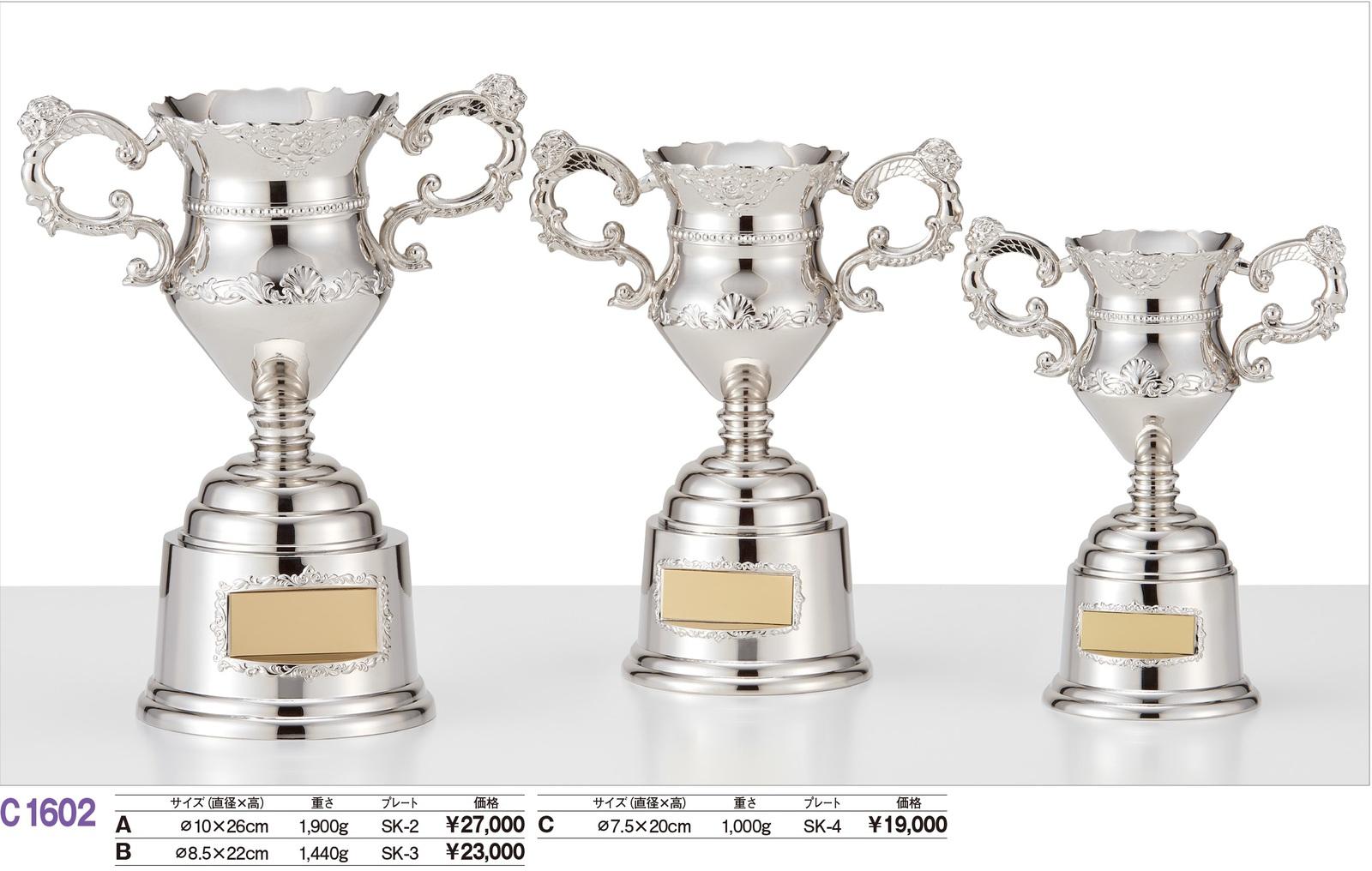 アレキサンダーカップ C1602C/SK-4