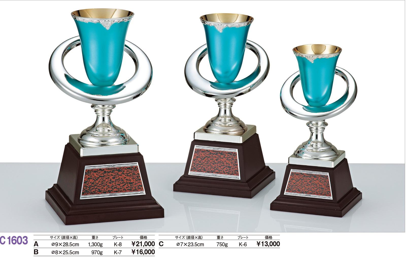 アレキサンダーカップ C1603C/K-6