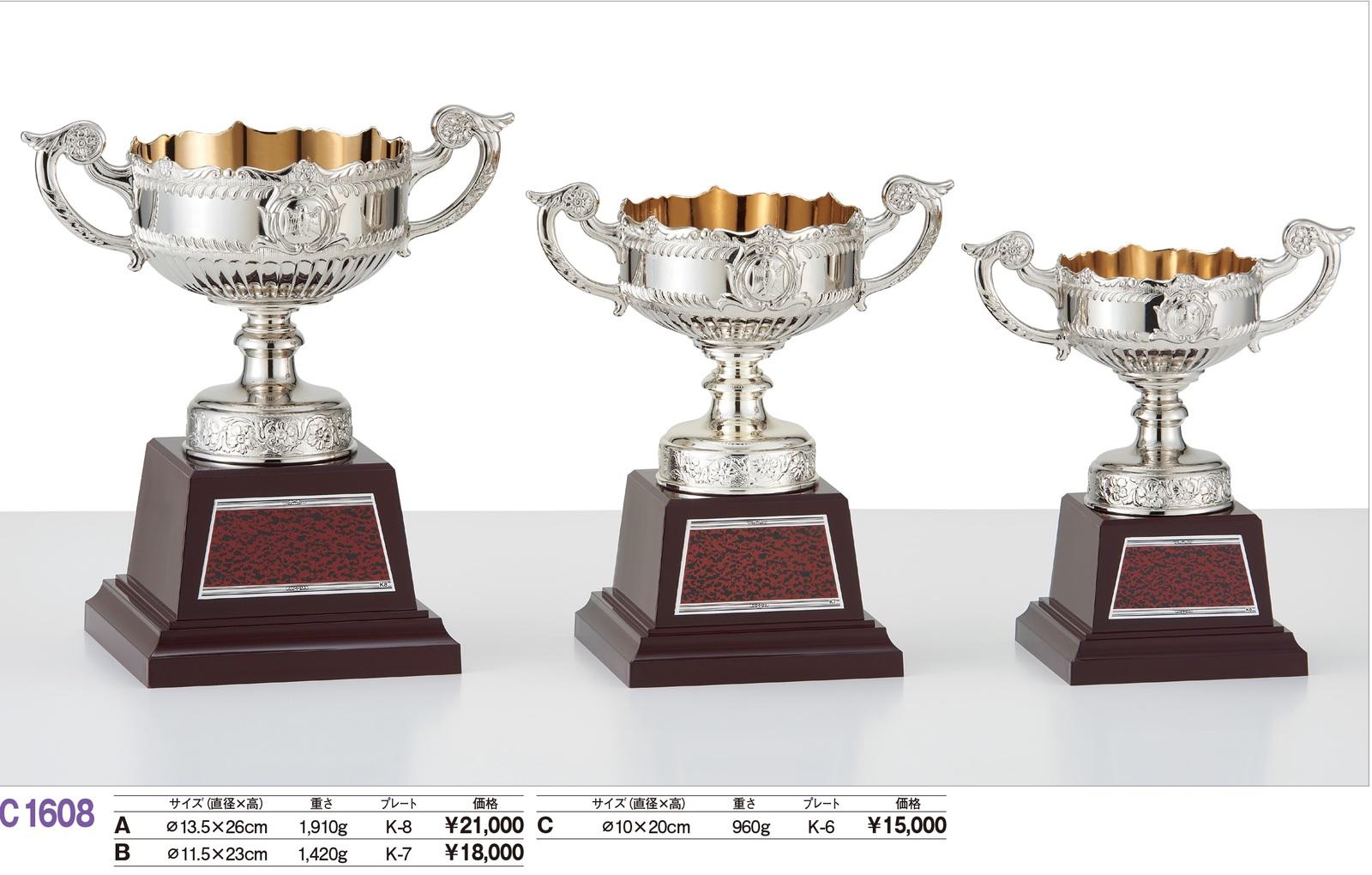アレキサンダーカップ C1608A/K-8