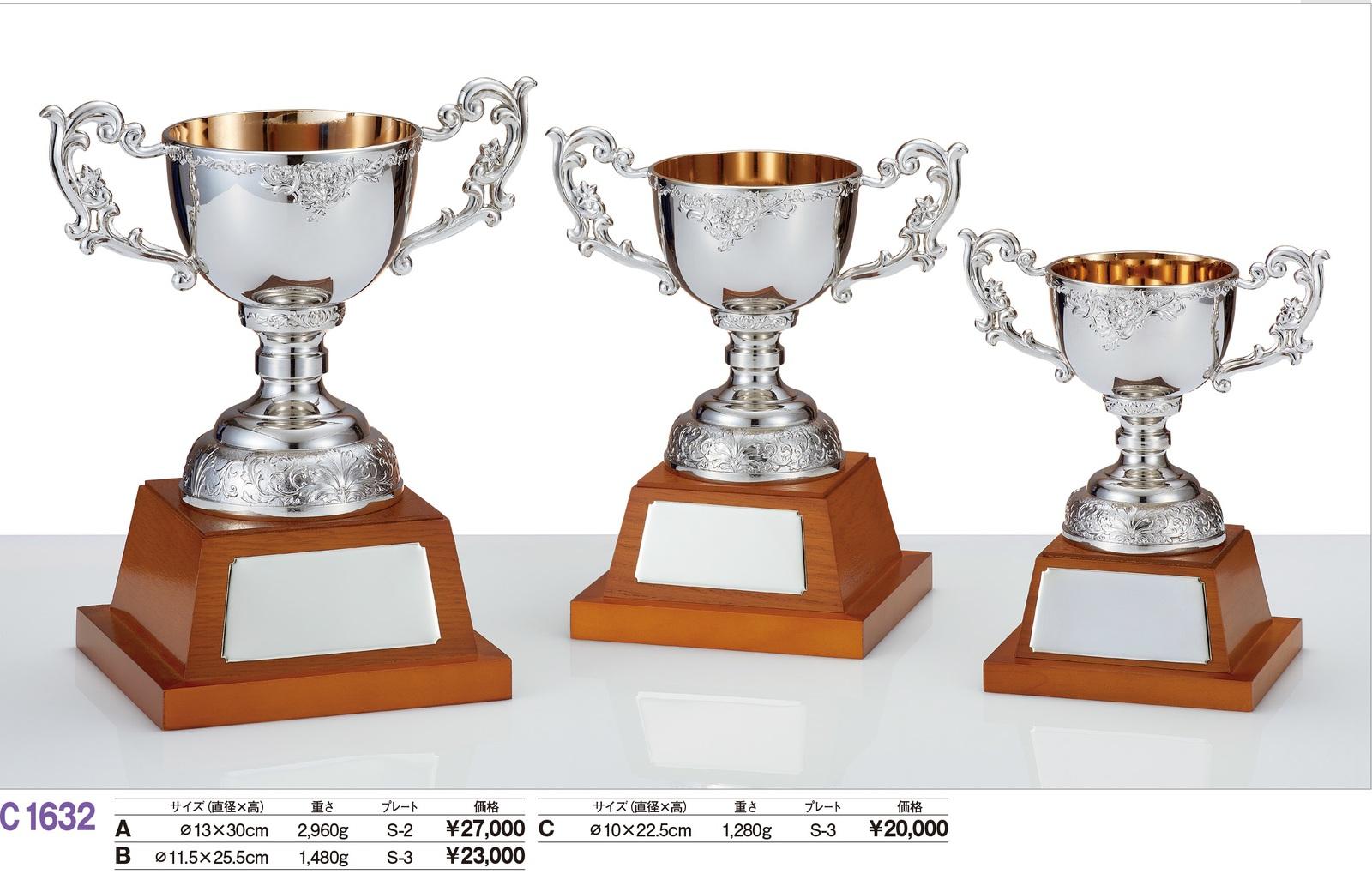 トロフィー工房のトロフィーは 新品 送料無料 リボン無料 高品質レーザー印字無料 10000円以上お買い上げで送料無料 C1632C S-3 入手困難 アレキサンダーカップ