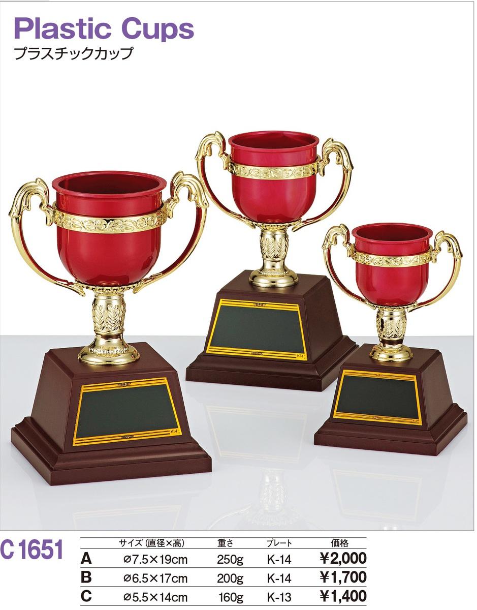 トロフィー工房のトロフィーは リボン無料 高品質レーザー印字無料 10000円以上お買い上げで送料無料 C1651B 交換無料 アレキサンダーカップ 超人気 K-14