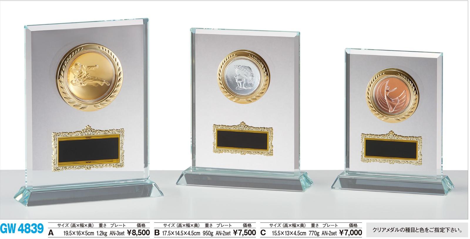 トロフィー工房のトロフィーは メーカー在庫限り品 リボン無料 1年保証 高品質レーザー印字無料 10000円以上お買い上げで送料無料 グランツクリスタル GW4839C AN-2set