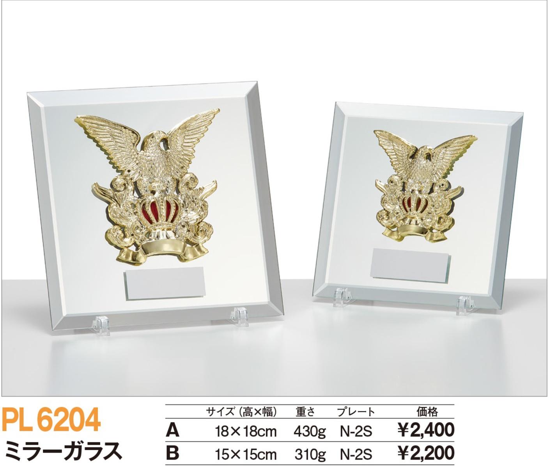 トロフィー工房のトロフィーは リボン無料 定価 高品質レーザー印字無料 10000円以上お買い上げで送料無料 PL6204A N-2S 楯 年中無休