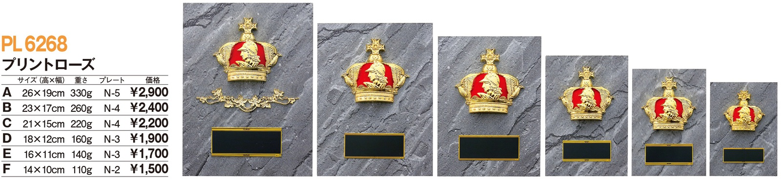 お得なキャンペーンを実施中 トロフィー工房のトロフィーは 新商品 リボン無料 高品質レーザー印字無料 10000円以上お買い上げで送料無料 N-2 楯 PL6268F