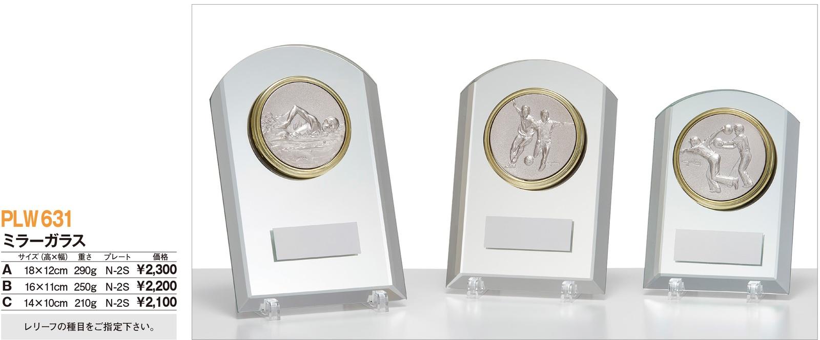 トロフィー工房のトロフィーは リボン無料 通販 激安 高品質レーザー印字無料 10000円以上お買い上げで送料無料 N-2S PLW631C 新作通販 楯