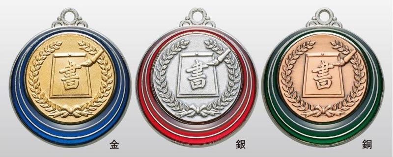 トロフィー工房のメダルは 高品質レーザー印字無料 100%品質保証 10000円以上お買い上げで送料無料 SMカラーメダル40mm 書道 首掛けリボンなし プラケース A-1 SM7219B 新作続
