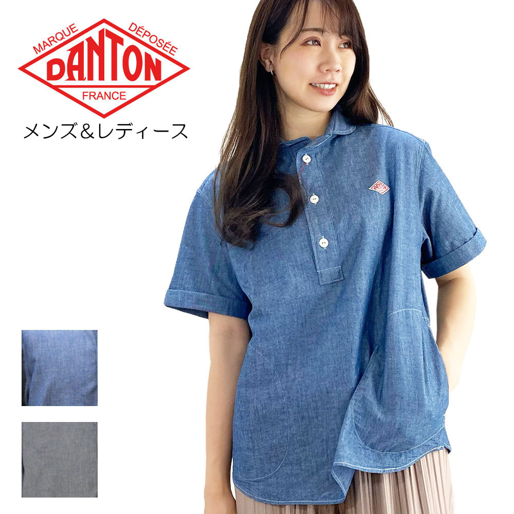 DANTON【ダントン】丸襟シャンブレー プルオーバーS/Sシャツ (メンズ・レディース)【JD-3565 COC/JD-3569 COC】【楽ギフ_メッセ入力】