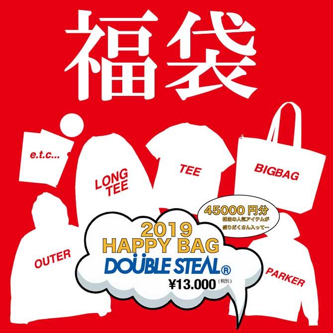 予約【2019福袋】DOUBLESTEAL(ダブルスチール) HAPPY BOX