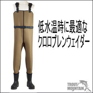 【送料無料】リバレイRV クロロプレンウェイダー【No.5272】