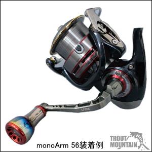 【送料無料】リブレ(メガテック)スピニング用 カスタムハンドル monoArm 56(モノアーム56)