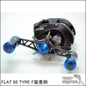 【送料無料】リブレ(メガテック)ベイト用 カスタムハンドル FLAT 85 TYPE F(フラット 85 タイプ エフ)