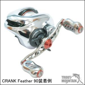 【送料無料】リブレ(メガテック)ベイト用 カスタムハンドル CRANK Feather 90(クランクフェザー90)