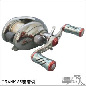 【送料無料】リブレ(メガテック)ベイト用 カスタムハンドルCRANK 85(クランク85)【センターナット付】