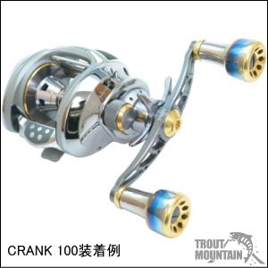 【送料無料】リブレ(メガテック)ベイト用 カスタムハンドル CRANK 100(クランク100)