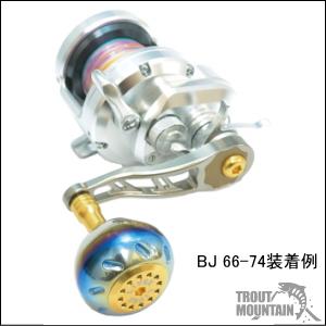 【送料無料】リブレ(メガテック)ベイト用 BJ 66-74(ビージェイ66-74)
