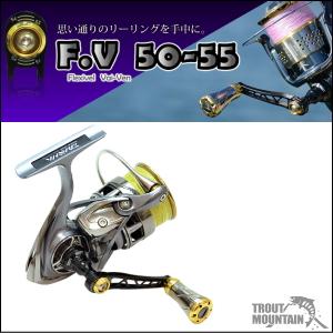 【送料無料】リブレ(メガテック)スピニング用 カスタムハンドル F.V 50-55