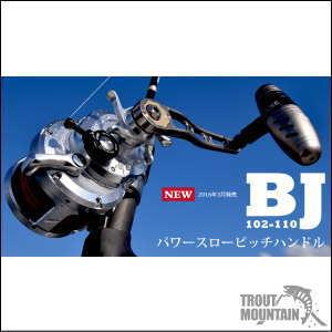 【送料無料】リブレ(メガテック)BJ 102-110(ビージェイ 102-110) 102-110), 激安価格の:c69ae68d --- vzdynamic.com