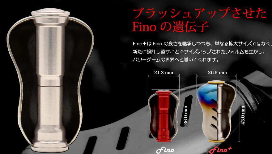 リブレ(メガテック)カスタムチタンノブ  Fino+(フィーノプラス)(ファイヤーレッド)