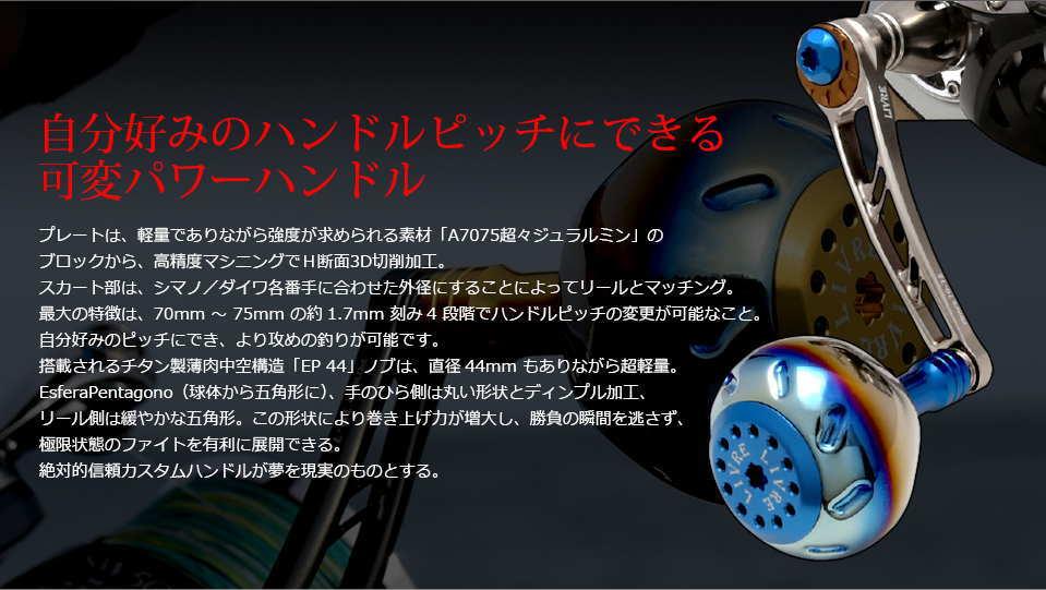 リブレ(メガテック)スピニング用 カスタムハンドル POWER70-75(パワー 70-75)