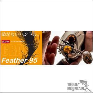 【送料無料】リブレ(メガテック)ベイト用 カスタムハンドル CRANK Feather 95(クランクフェザー 95)