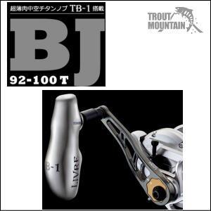 【送料無料】リブレ(メガテック) BJ 92-100T(ビージェイ 92-100ティ)