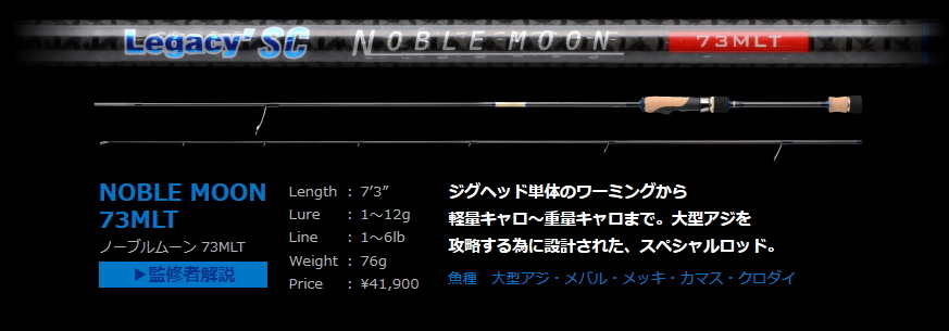 【送料無料】アピアNOBLE MOON 73MLT(ノーブルムーン 73MLT)