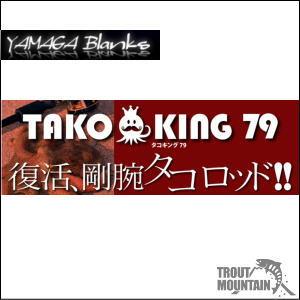 【即納】【送料無料】YAMAGA Blanks(ヤマガブランクス)TAKO KING 79 (タコキング)【ベイトモデル】【大型宅配便】