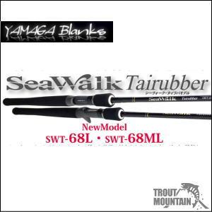 【即納】【送料無料】YAMAGA Blanks(ヤマガブランクス)【SWT-68ML】SeaWalk (シーウォーク)Tairubber(タイラバ) 【ライトジギング/ベイトモデル】【大型宅配便】