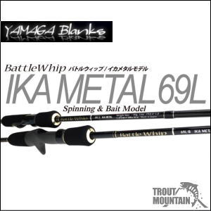 【送料無料】YAMAGA Blanks(ヤマガブランクス)BattleWhip IKA-METAL (バトルウィップ イカメタル)【69L-S】【エギングロッド】【スピニングモデル】