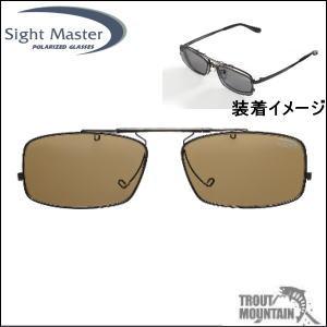 【送料無料】TIEMCO(ティムコ)サイトマスター/Sight Master【シーザーフリップ スクエアS】【偏光サングラス(取り付けタイプ)】