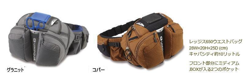 TIEMCO(ティムコ)アンプカ ZERO SWEEP/レッジス650ウエストバッグ