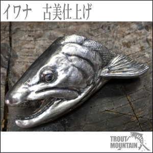【受注生産】トラウトマウンテントラウトシルバーブローチ【イワナヘッド】【ダイヤなしモデル】