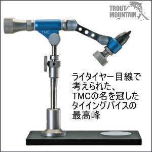 【送料無料】ティムコTMC バイスII(TMC Vise II)