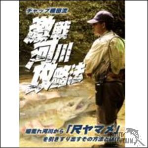 引出物 チャップ横田氏のトークも炸裂 日本製 面白い お取り寄せ DVD激戦河川攻略法 チャップ横田