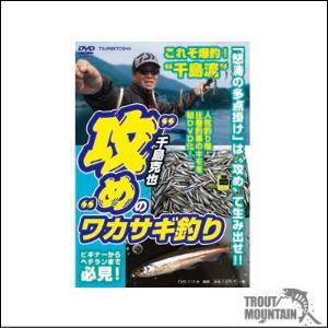 "DVD千島克也""攻め""のワカサギ釣り"
