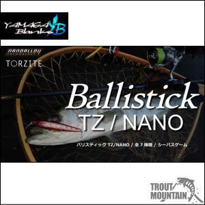 【即納】【送料無料】YAMAGA Blanks(ヤマガブランクス)Ballistick(バリスティック)【94M TZ/NANO(94M TZ ナノ)】