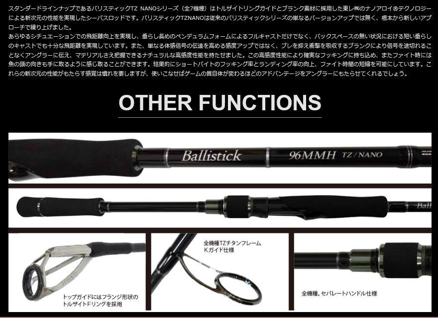 【ご予約】YAMAGA Blanks(ヤマガブランクス)Ballistick(バリスティック)【96MMH TZ/NANO (96MMH TZ ナノ)】
