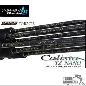 【即納】【送料無料】YAMAGA Blanks(ヤマガブランクス)Calista(カリスタ)【710M/TZ NANO(710M/TZ NANO)】